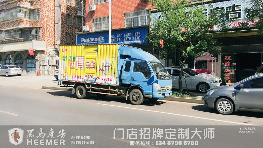 智仁燕麥車身廣告12.jpg